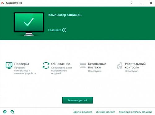 российский антивирус - фото 6
